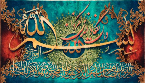 """2'7""""W x 1'7""""H Handmade Religious Arabic Quran Wool and Silk Persian Tableau Rug Tapestry Wall Hanging 12980802"""